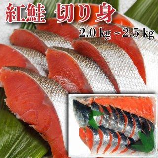 紅鮭 切り身 2.0�〜2.3�