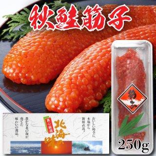 秋鮭筋子 250g
