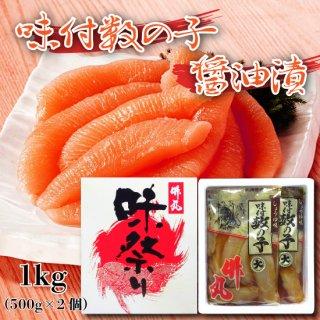 味付け数の子醤油漬け 1kg(500g×2個)