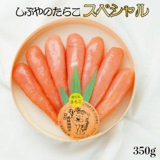 """しぶやのたらこ""""スペシャル"""" 350g(樽入り)"""
