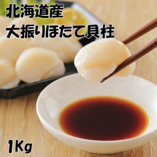 北海道産 大振りほたて貝柱 1kg
