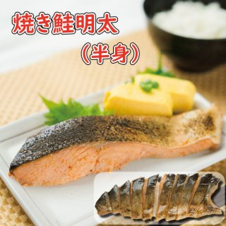焼き鮭明太(半身)約800g