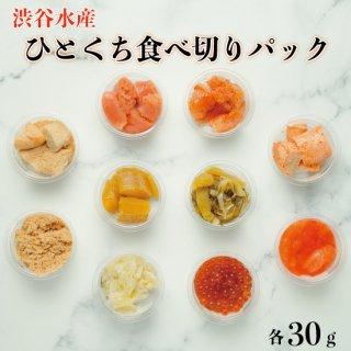 渋谷水産 ひとくち食べ切パック 10種類入り 各30g