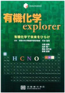 有機化学explorer −有機化学で未来をひらけ−