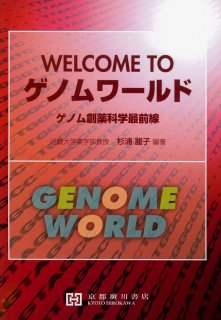 Welcome to ゲノムワールド −ゲノム創薬科学最前線−