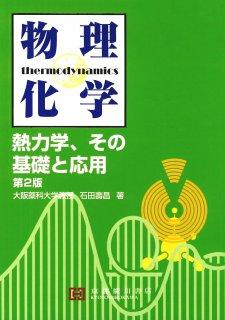 物理化学 −熱力学、その基礎と応用− 第2版