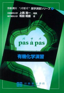 パザパ薬学演習シリーズ(4)有機化学演習