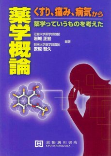 くすり、痛み、病気から薬学っていうものを考えた薬学概論
