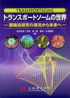 トランスポートソームの世界 −膜輸送研究の源流から未来へ−