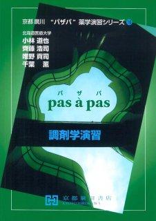 パザパ薬学演習シリーズ(10)調剤学演習