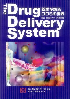 The DDS −薬学が語るDDSの世界−