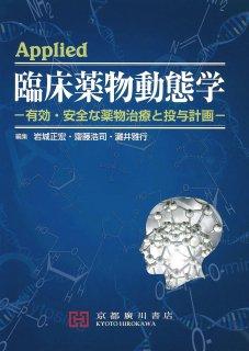 Applied臨床薬物動態学 −有効・安全な薬物治療と投与計画−