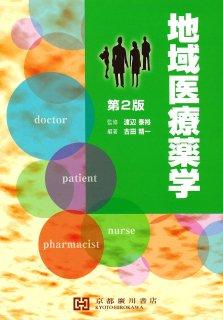 地域医療薬学 第2版