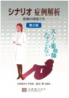 シナリオ症例解析 第2版 −医療の現場で今−