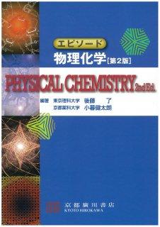 エピソード物理化学 第2版