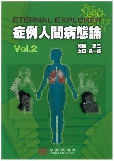 症例人間病態論 Vol.2