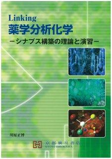 Linking薬学分析化学 −シナプス構築の理論と演習−