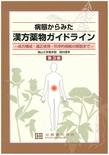 病態からみた漢方薬物ガイドライン 第3版 −処方構成・適正使用・科学的根拠の解説まで−