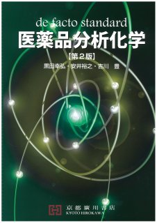 医薬品分析化学 第2版