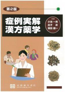 症例実解漢方薬学 第2版