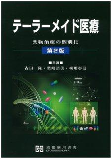 テーラーメイド医療 第2版 −薬物治療の個別化−