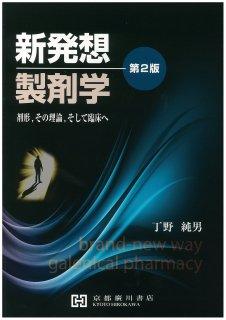 新発想製剤学 第2版 −剤形,その理論,そして臨床へ−