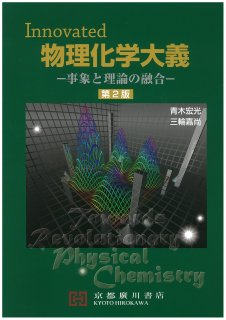 Innovated物理化学大義 第2版 −事象と理論の融合−