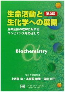 生命活動と生化学への展開 第2版 −生体反応の理解に対するコンピテンスをめざして−
