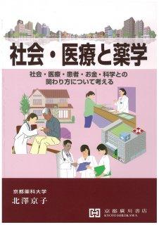社会・医療と薬学 −社会・医療・患者・お金・科学との関わり方について考える−