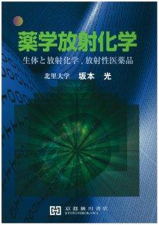 薬学放射化学 −生体と放射化学,放射性医薬品−