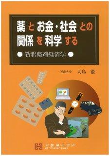 薬とお金・社会との関係を科学する −新釈薬剤経済学−