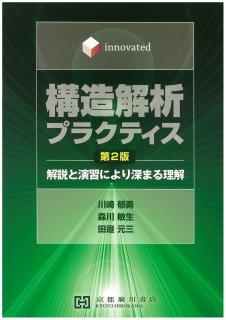 innovated構造解析プラクティス 第2版