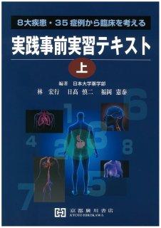 実践事前実習テキスト(上) —8大疾患35症例から臨床を考える—