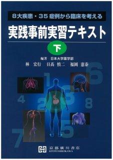 実践事前実習テキスト(下) —8大疾患・35症例から臨床を考える—
