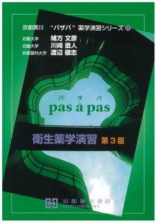 パザパ薬学演習シリーズ(11)衛生薬学演習 第3版