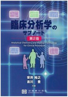 臨床分析学のサブノート 第2版