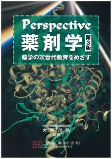 Perspective薬剤学 第3版 −薬剤の次世代教育をめざす−
