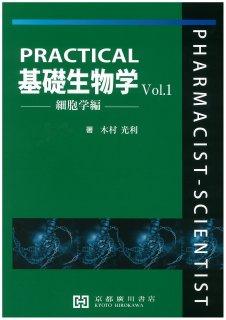 PRACTICAL基礎生物学 Vol.1 −細胞学編−