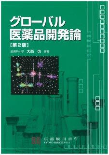 グローバル医薬品開発論 第2版
