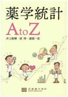 薬学統計AtoZ