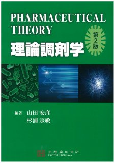 理論調剤学 第2版