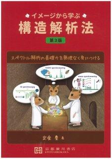 イメージから学ぶ構造解析法 第3版 —スペクトル解析の基礎力を無理なく身につける—