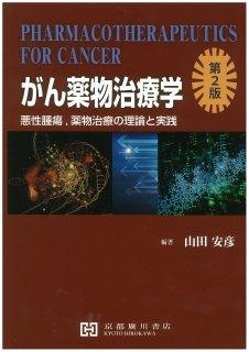 がん薬物治療学 第2版 —悪性腫瘍, 薬物治療の理論と実践—