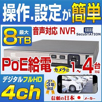 SC-XP42 PoEカメラ(1〜4台)専用録画装置 NVR HDDなし