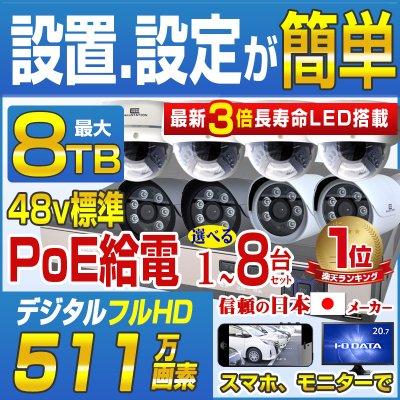 【予約特典割引中/12月下旬〜1月上旬頃入荷次第発送予定】SC-XP82K デジタルPOEカメラ5〜8台&録画装置セット HDDなし