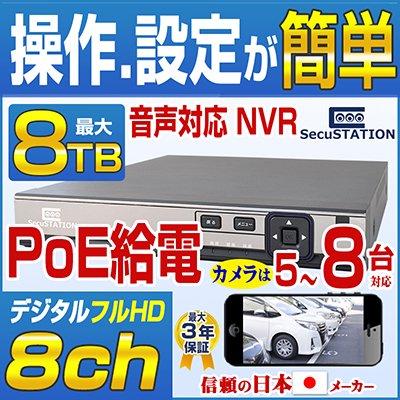 【予約販売/10月中旬ごろ入荷次第発送予定】SC-XP82 PoEカメラ(5〜8台)専用録画装置 NVR HDDなし