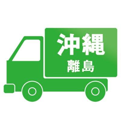 沖縄・離島の送料追加(+1,852円[税別])