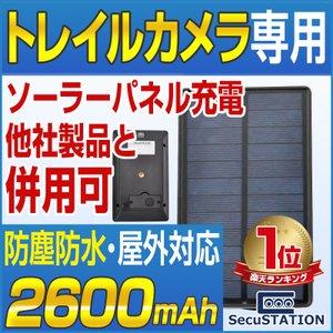 <img class='new_mark_img1' src='https://img.shop-pro.jp/img/new/icons5.gif' style='border:none;display:inline;margin:0px;padding:0px;width:auto;' />SC-SPC01 トレイルカメラ専用 ソーラーパネル