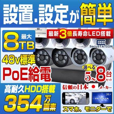 SC-Z718K デジタルPOEカメラ5〜8台&★最高級★録画装置セット HDDなし