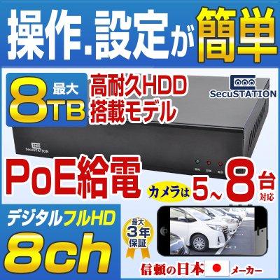 SC-Z718 PoEカメラ(1〜8台)専用★最高級★録画装置 NVR HDDなし